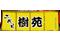 奈良県広陵町【黒毛和牛専門店 焼肉樹苑】公式HP